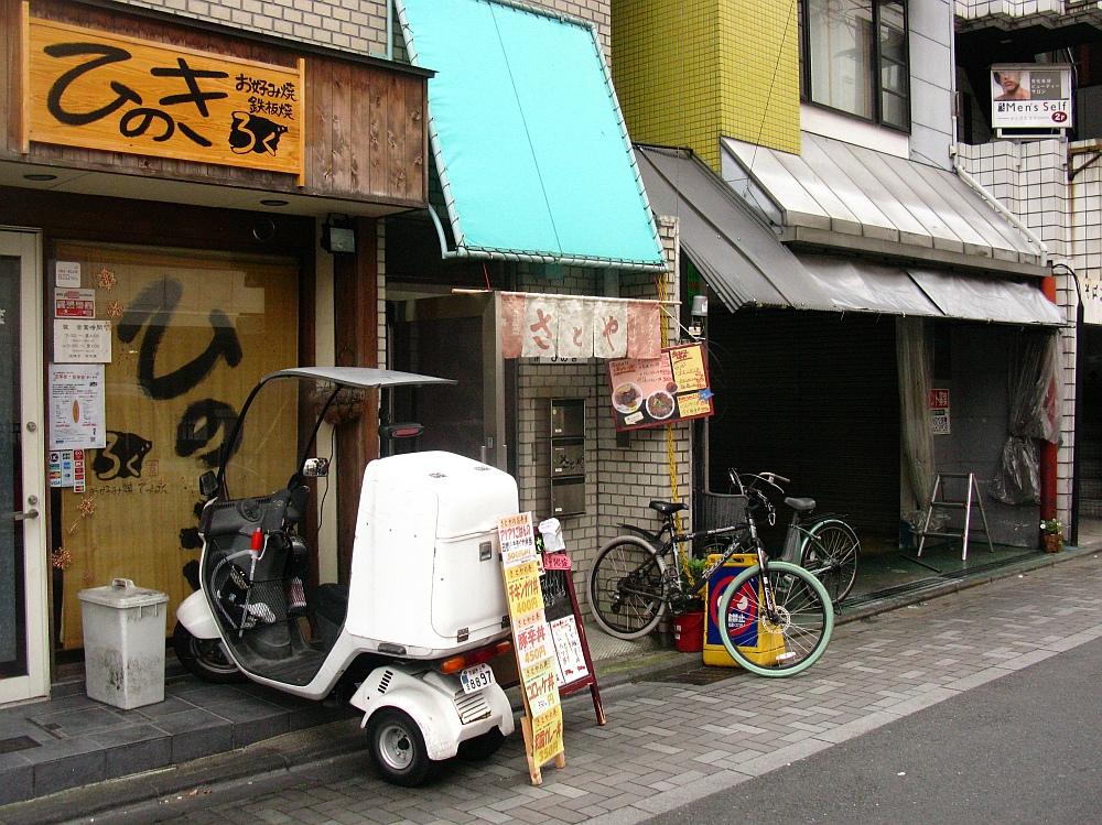 2014_01_28 京都:お弁当のさとや (3)