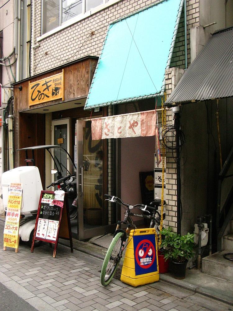 2014_01_28 京都:お弁当のさとや (4)