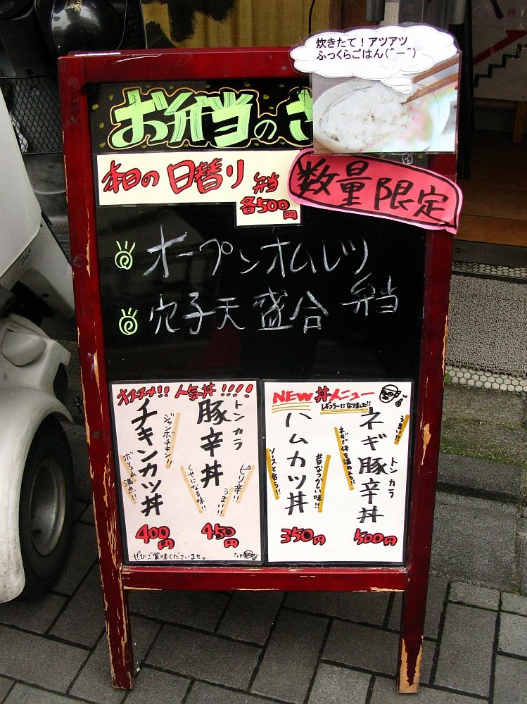 2014_01_28 京都:お弁当のさとや (7)