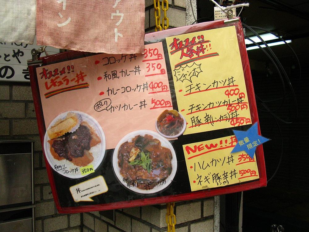 2014_01_28 京都:お弁当のさとや (8)