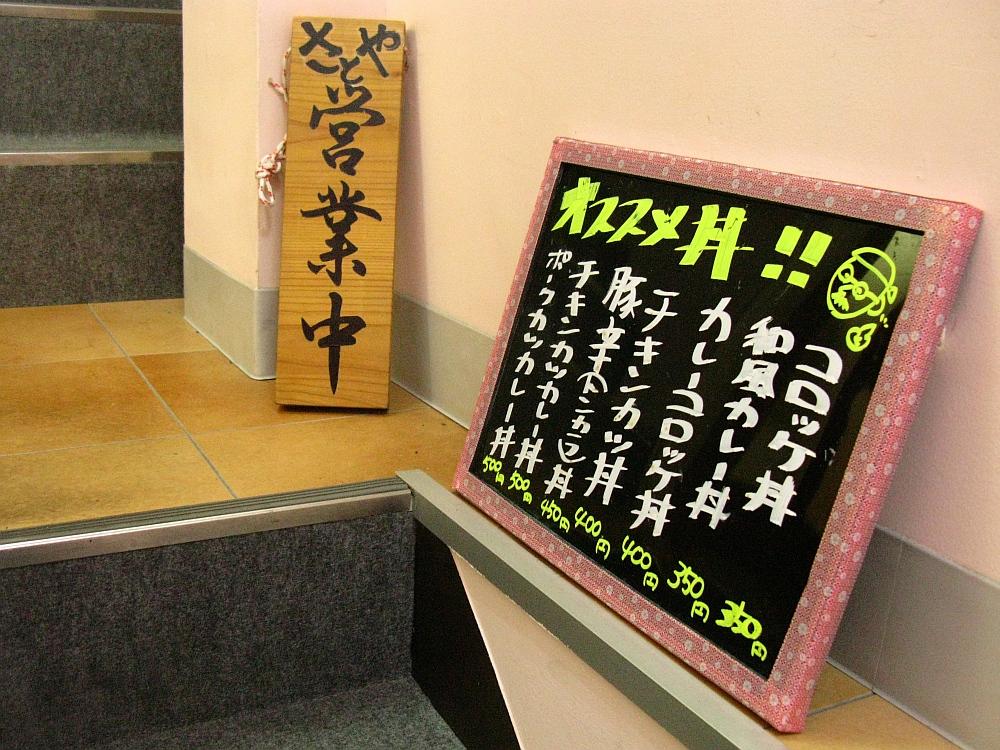 2014_01_28 京都:お弁当のさとや- (10)