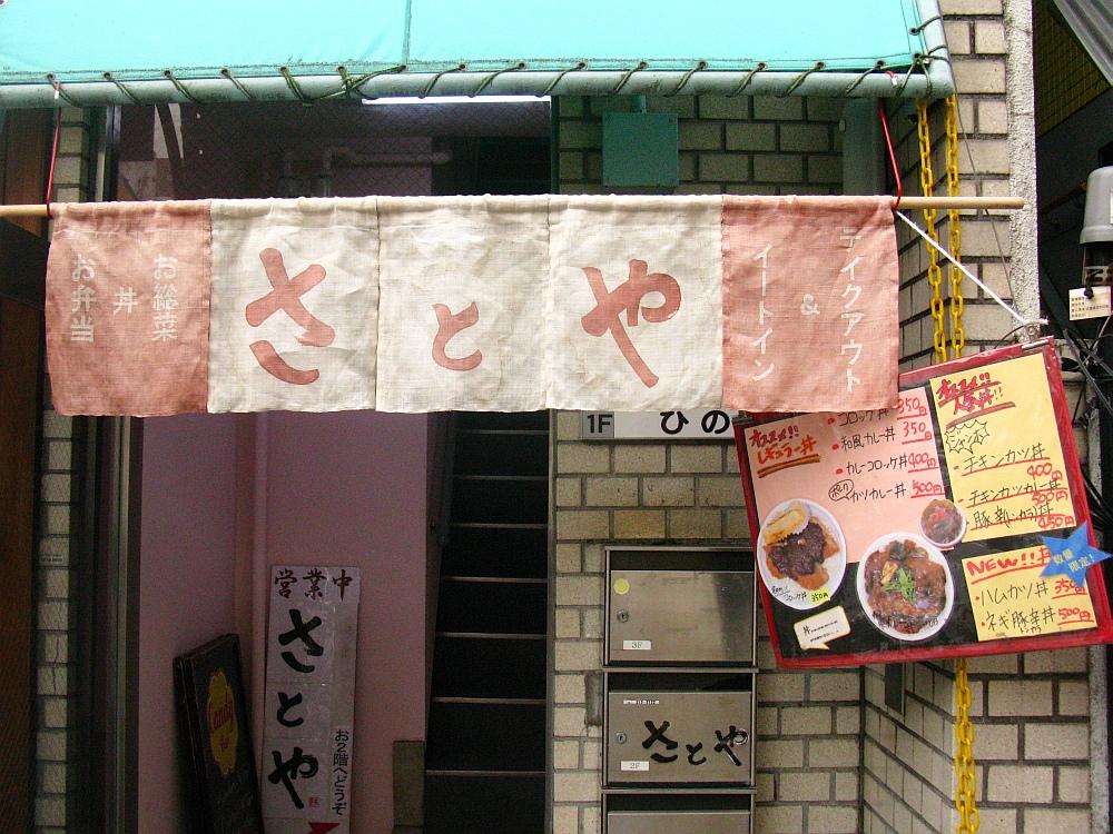 2014_01_28 京都:お弁当のさとや (6)