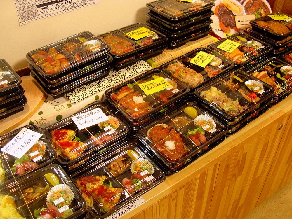 2014_01_28 京都:お弁当のさとや- (12)