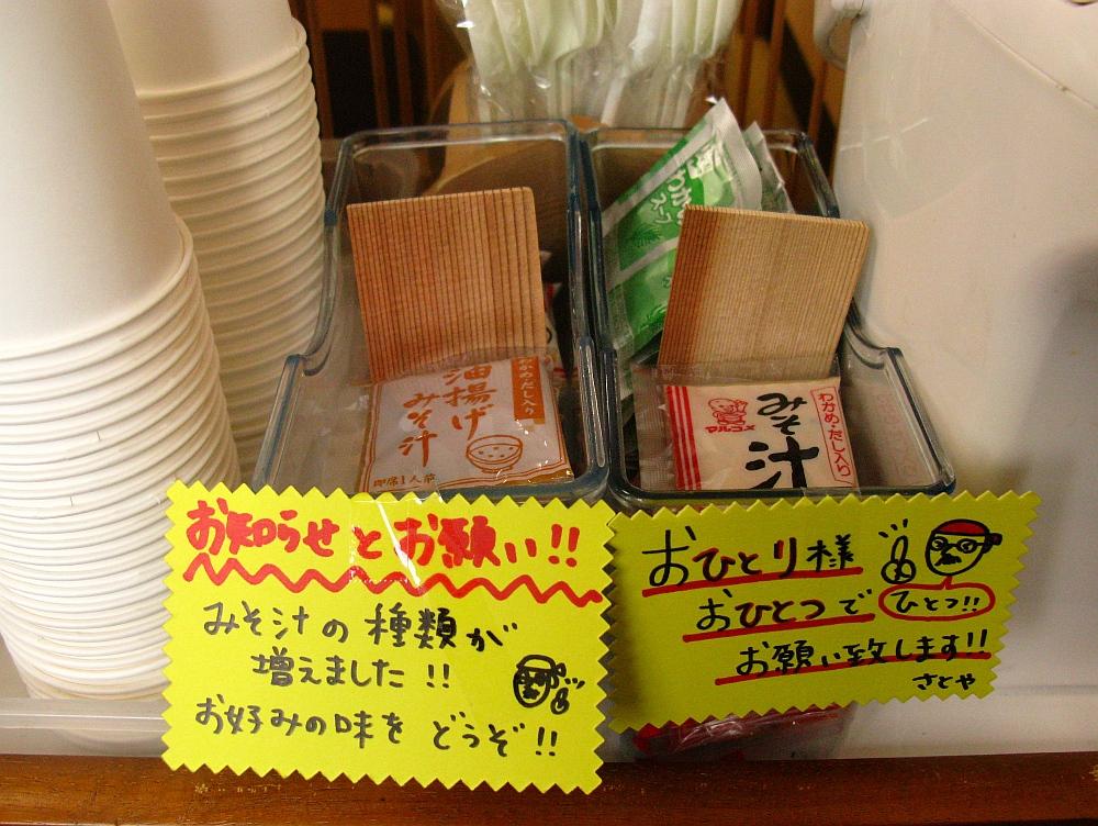 2014_01_28 京都:お弁当のさとや- (17)