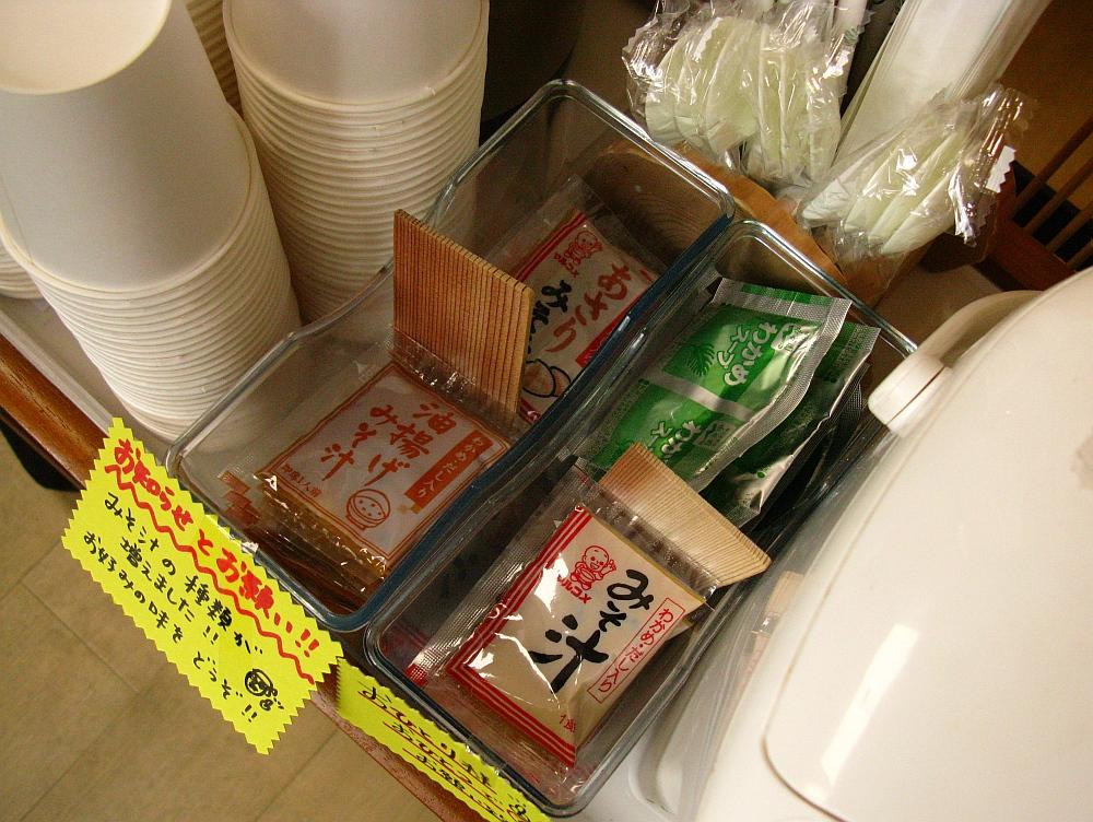 2014_01_28 京都:お弁当のさとや- (18)