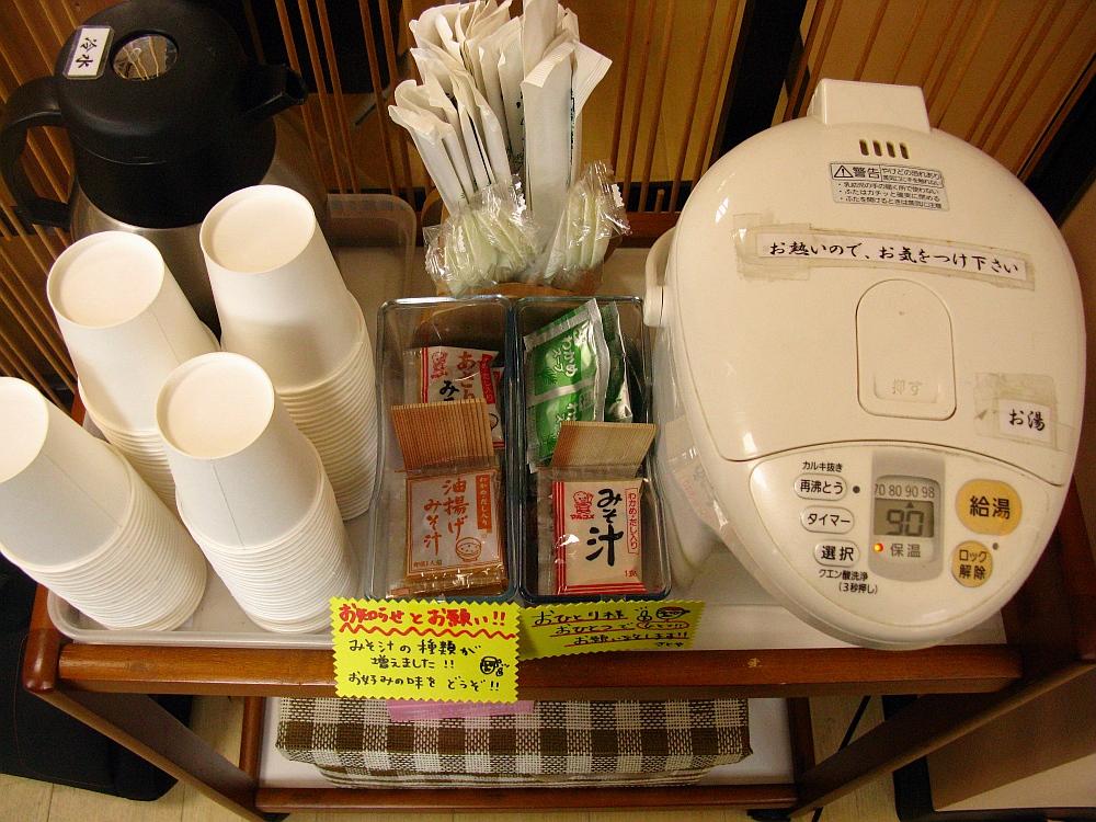 2014_01_28 京都:お弁当のさとや- (16)