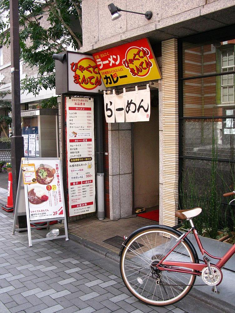 2014_02_07 京都:ひゃくてんまんてん (2)