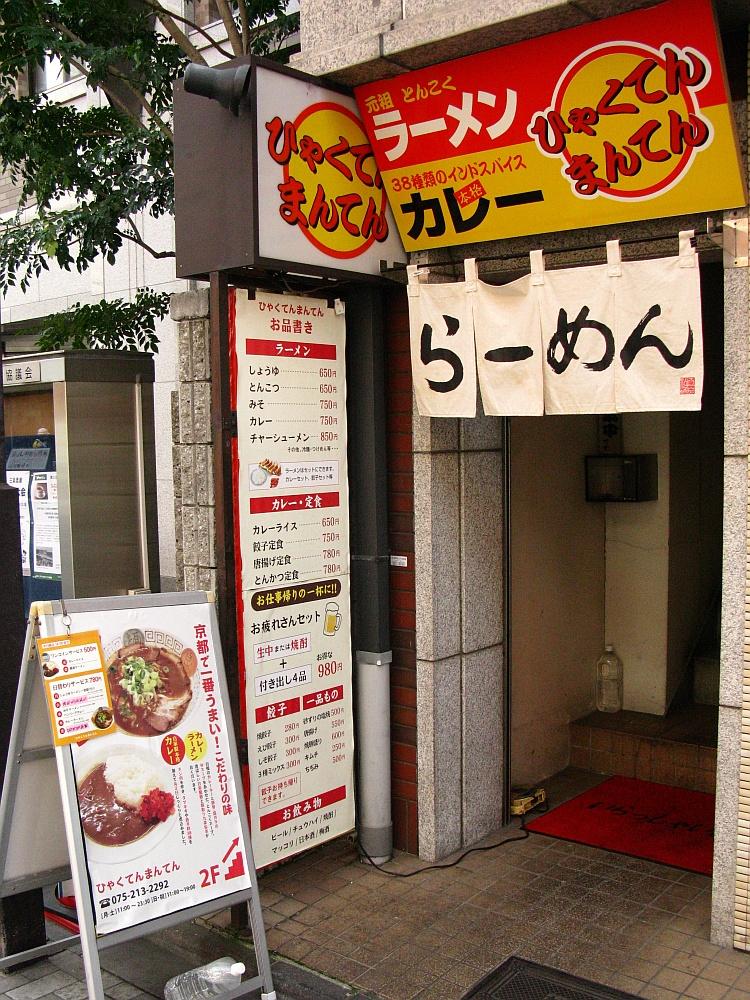 2014_02_07 京都:ひゃくてんまんてん (7)
