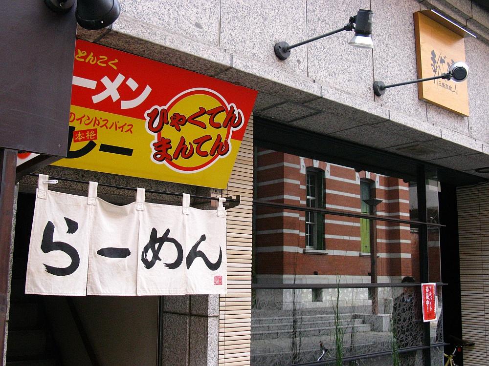 2014_02_07 京都:ひゃくてんまんてん (8)