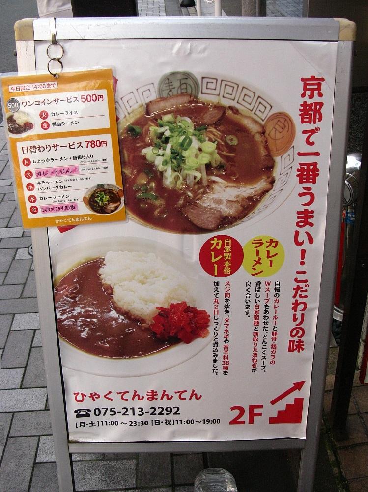 2014_02_07 京都:ひゃくてんまんてん (9)