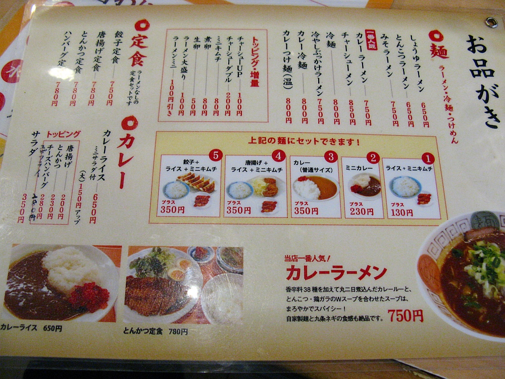 2014_02_07 京都:ひゃくてんまんてん- (13)