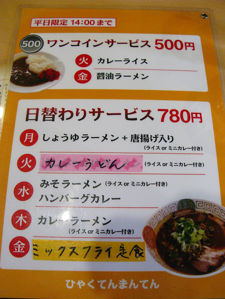2014_02_07 京都:ひゃくてんまんてん- (14)