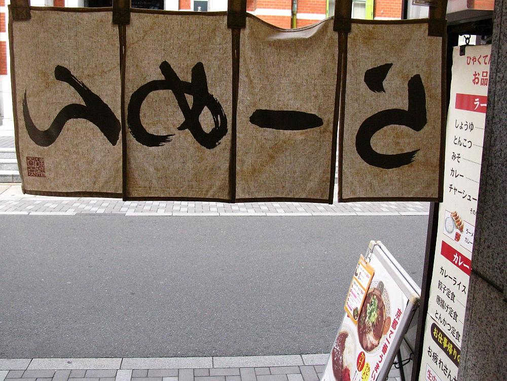 2014_02_07 京都:ひゃくてんまんてん- (10)
