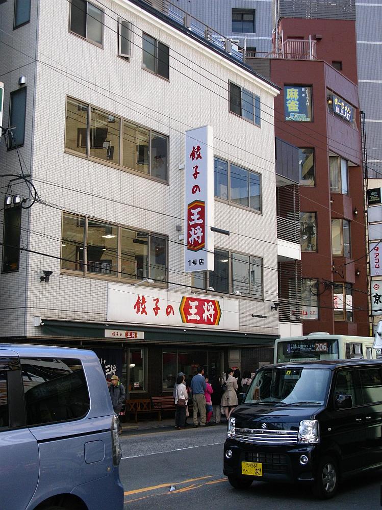 2014_04_01 京都大宮:餃子の王将 (4)