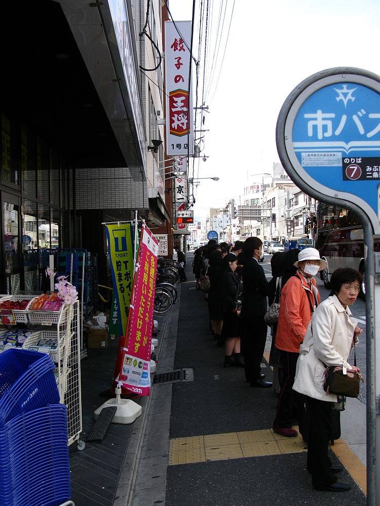 2014_04_01 京都大宮:餃子の王将 (6)