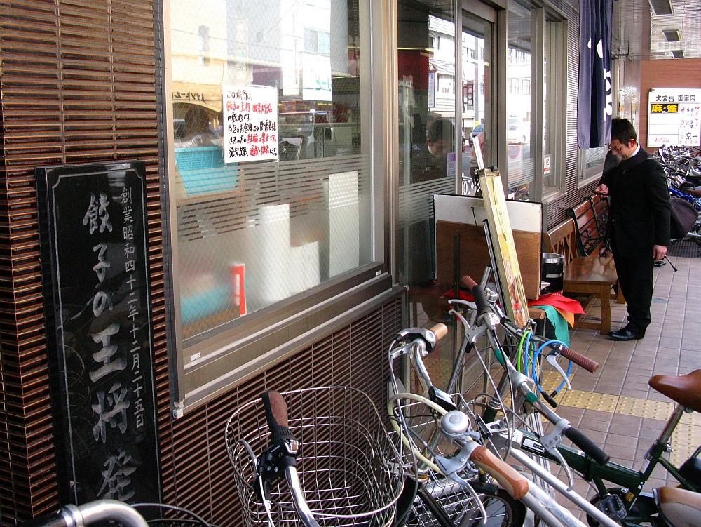 2014_04_01 京都大宮:餃子の王将 (8)
