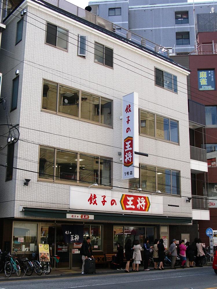 2014_04_01 京都大宮:餃子の王将 (5)