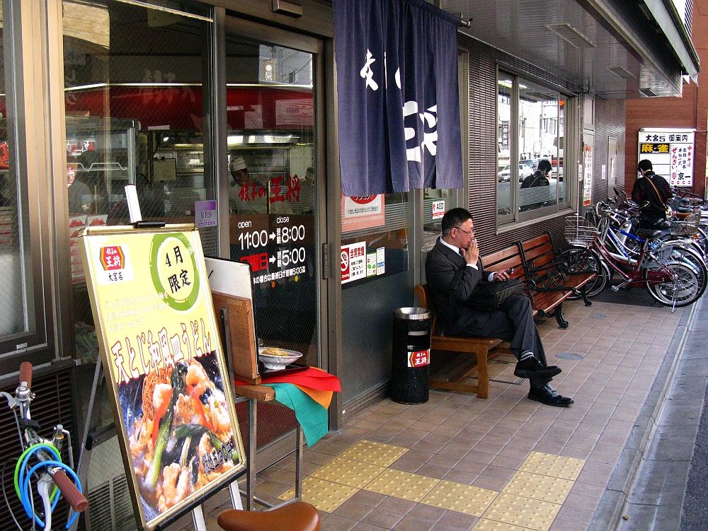 2014_04_01 京都大宮:餃子の王将- (11)