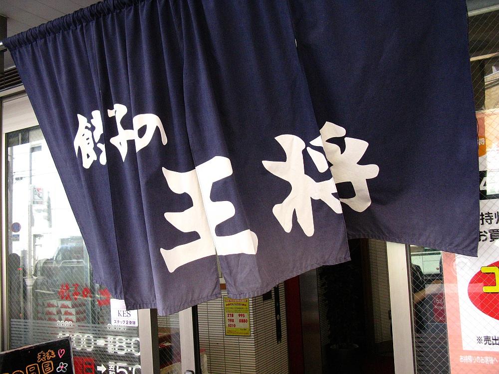 2014_04_01 京都大宮:餃子の王将- (10)