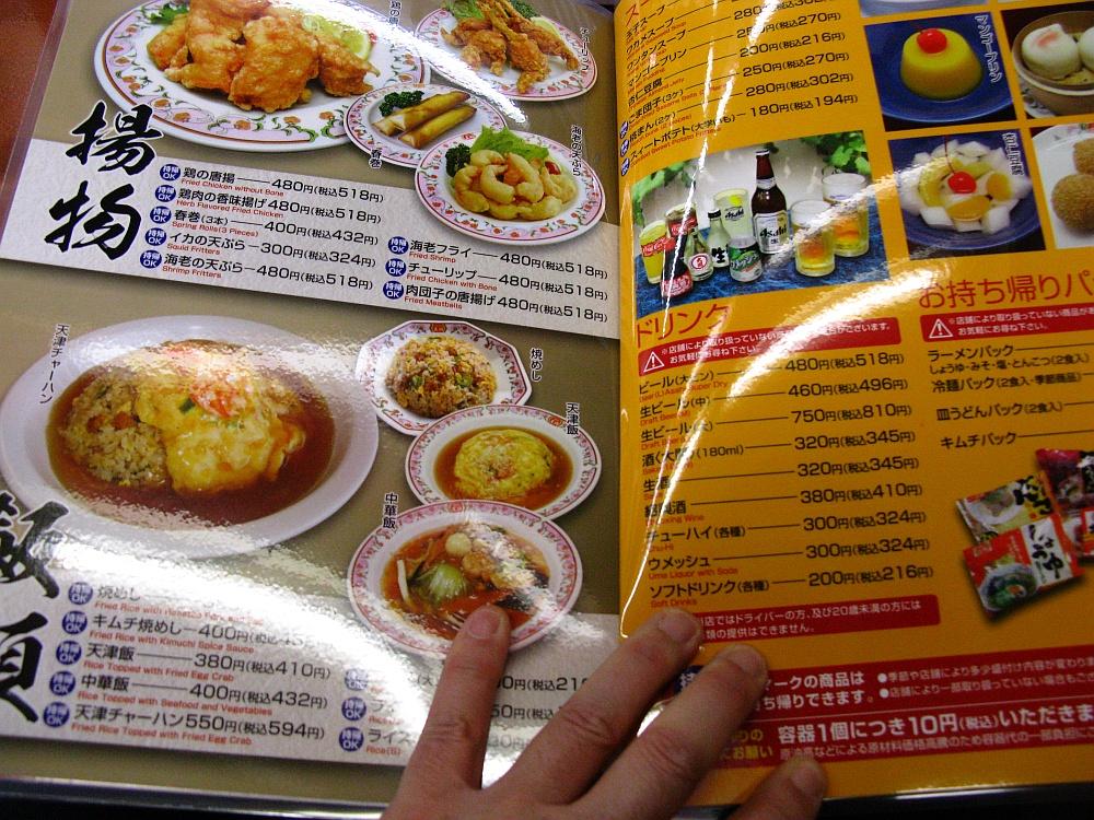2014_04_01 京都大宮:餃子の王将- (18)