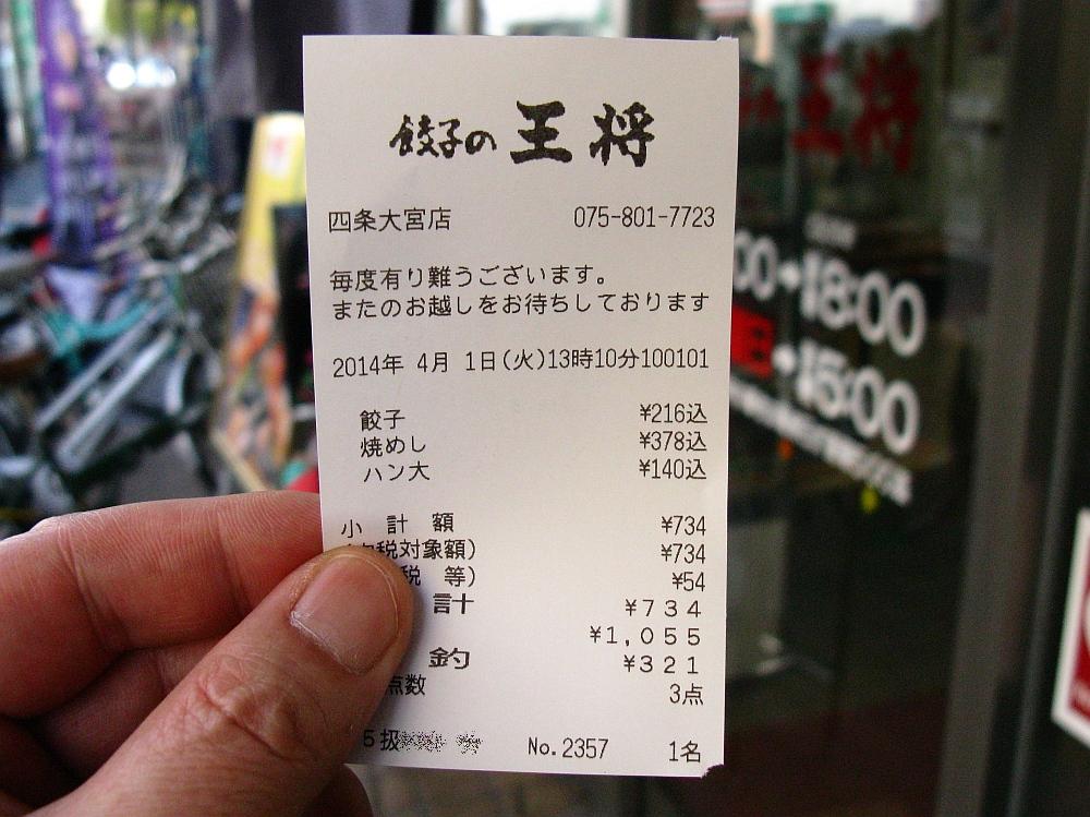 2014_04_01 京都大宮:餃子の王将- (48)