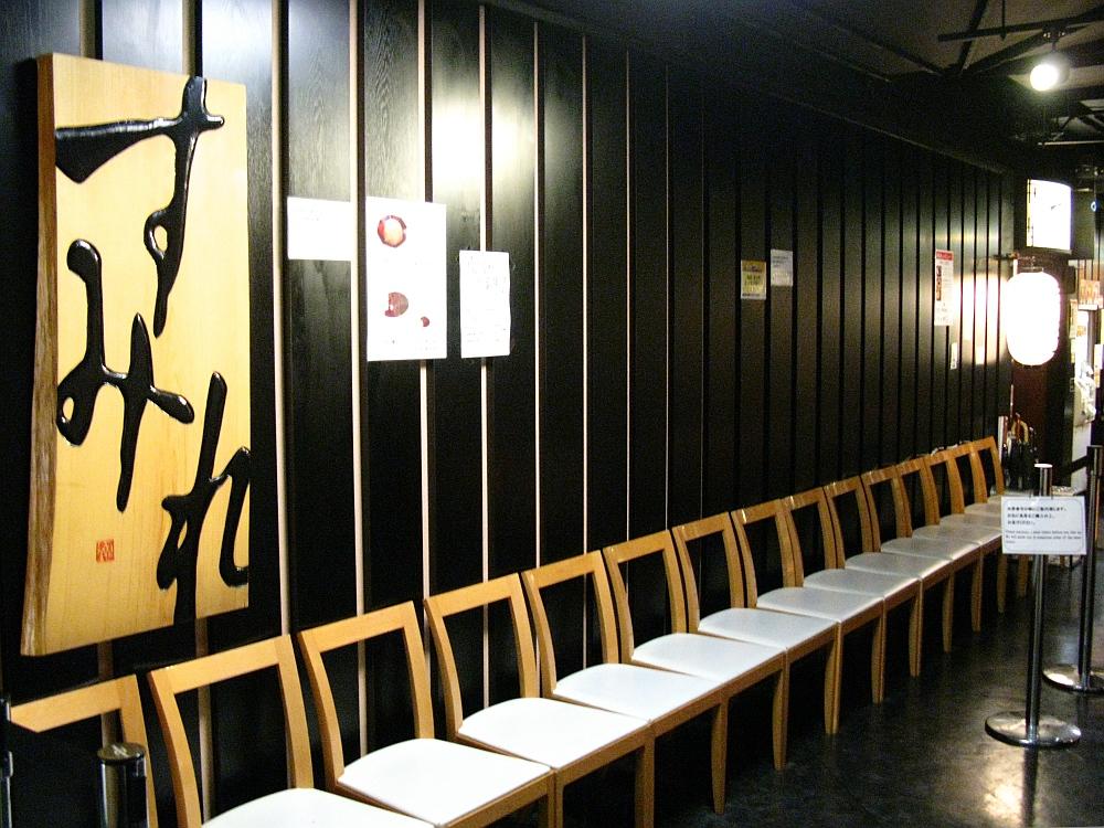 2014_05_13 京都:坂内食堂 (4)