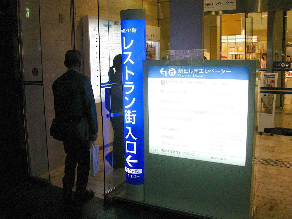 2014_05_13 京都:坂内食堂 (1)
