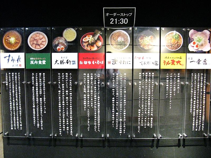 2014_05_13 京都:坂内食堂 (3)