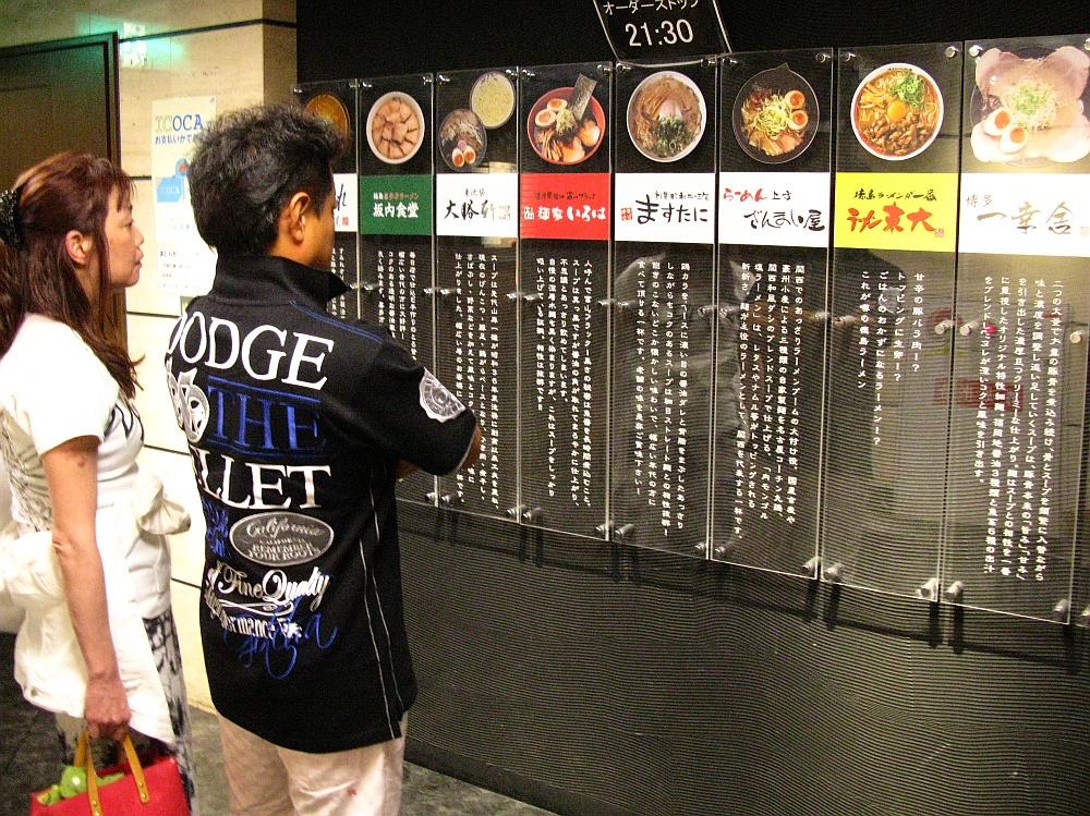 2014_05_13 京都:坂内食堂 (2)