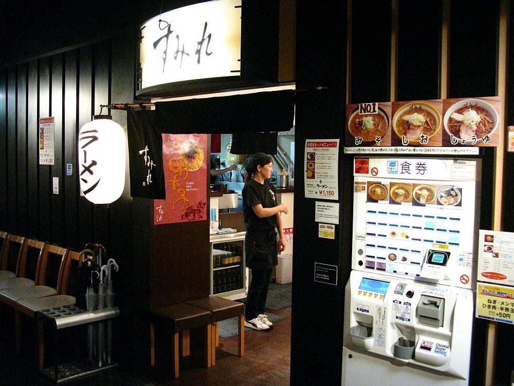 2014_05_13 京都:坂内食堂 (5)