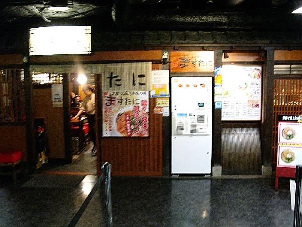 2014_05_13 京都:坂内食堂 (9)