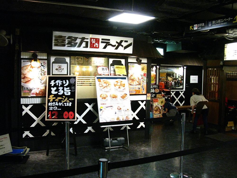 2014_05_13 京都:坂内食堂- (10)