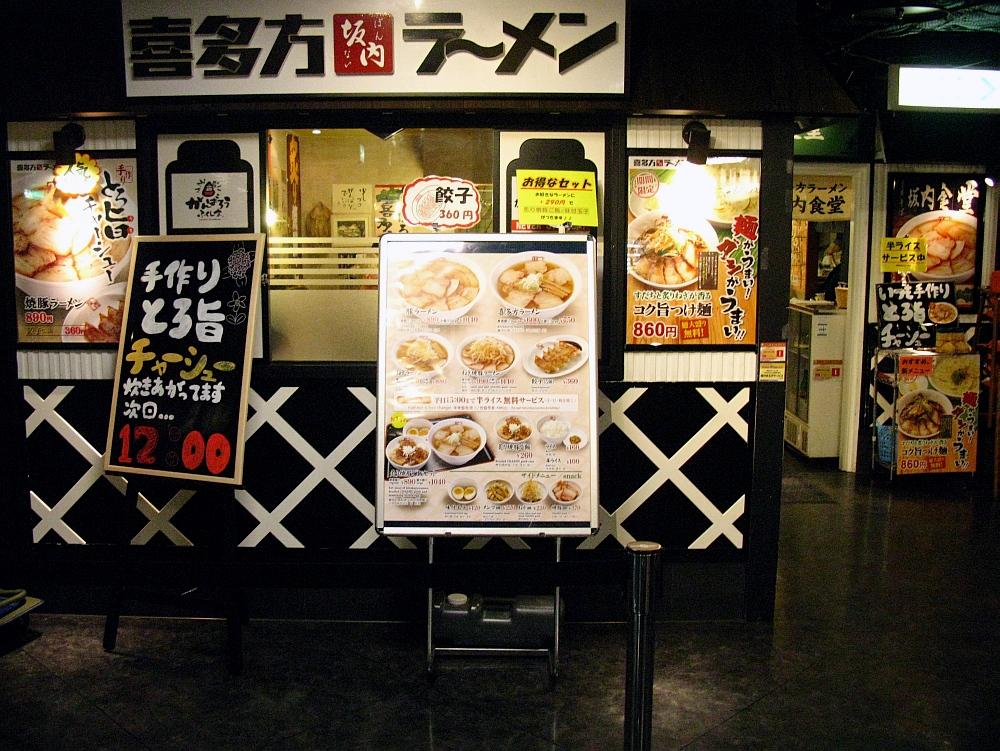 2014_05_13 京都:坂内食堂- (12)