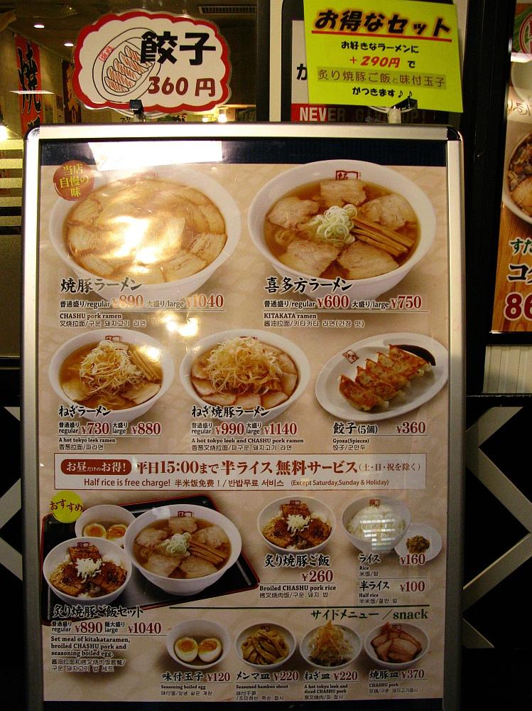 2014_05_13 京都:坂内食堂- (13)