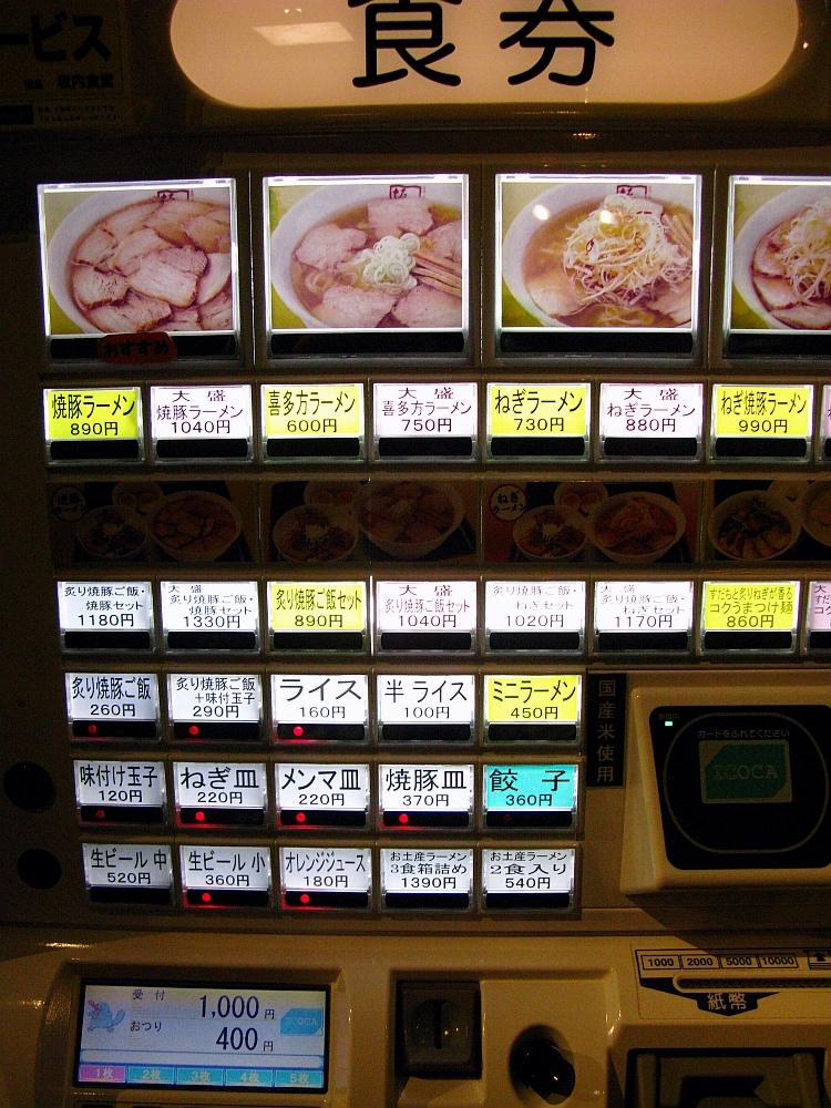 2014_05_13 京都:坂内食堂- (15)