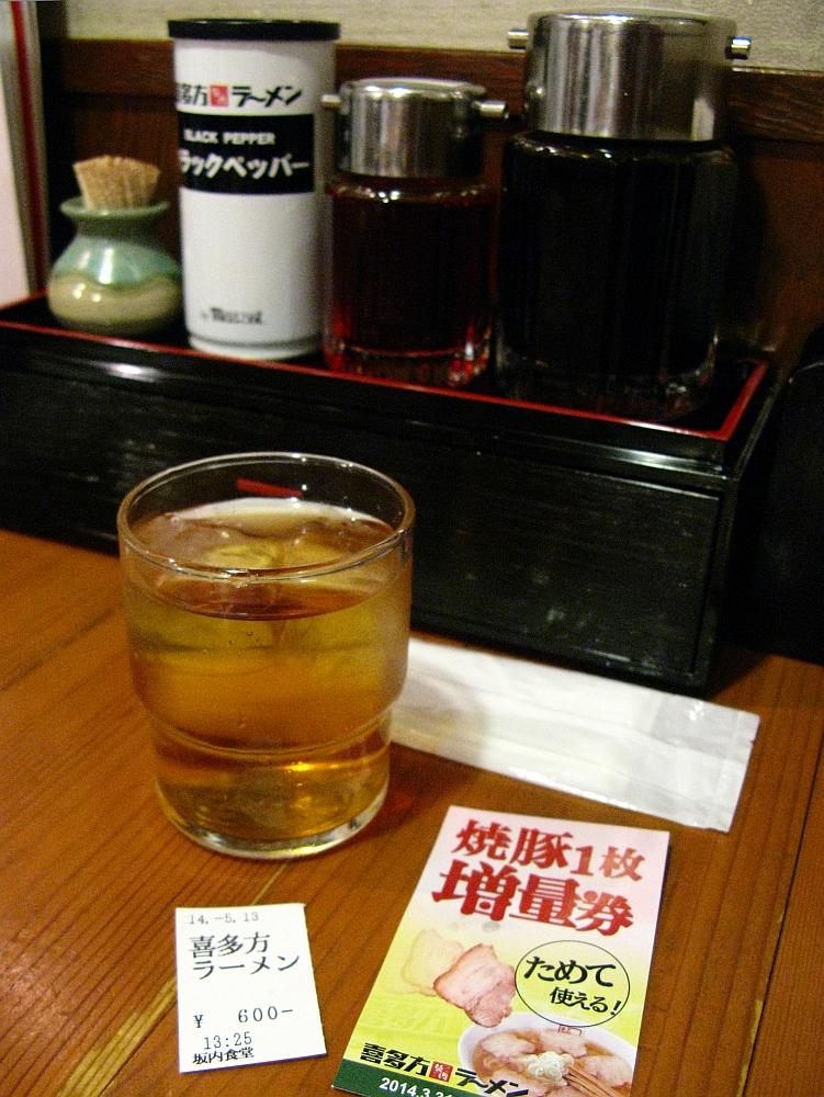 2014_05_13 京都:坂内食堂- (22)