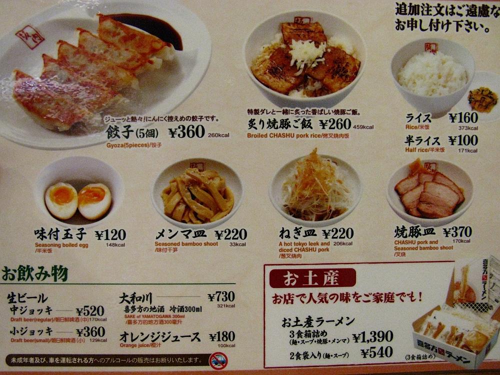2014_05_13 京都:坂内食堂- (24)