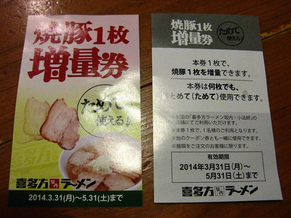 2014_05_13 京都:坂内食堂- (23)