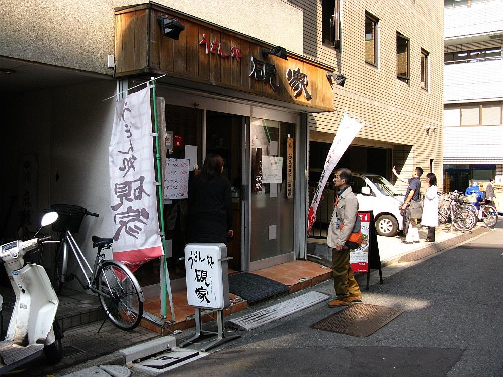 2013_11_01 池袋:うどん硯家 (6)