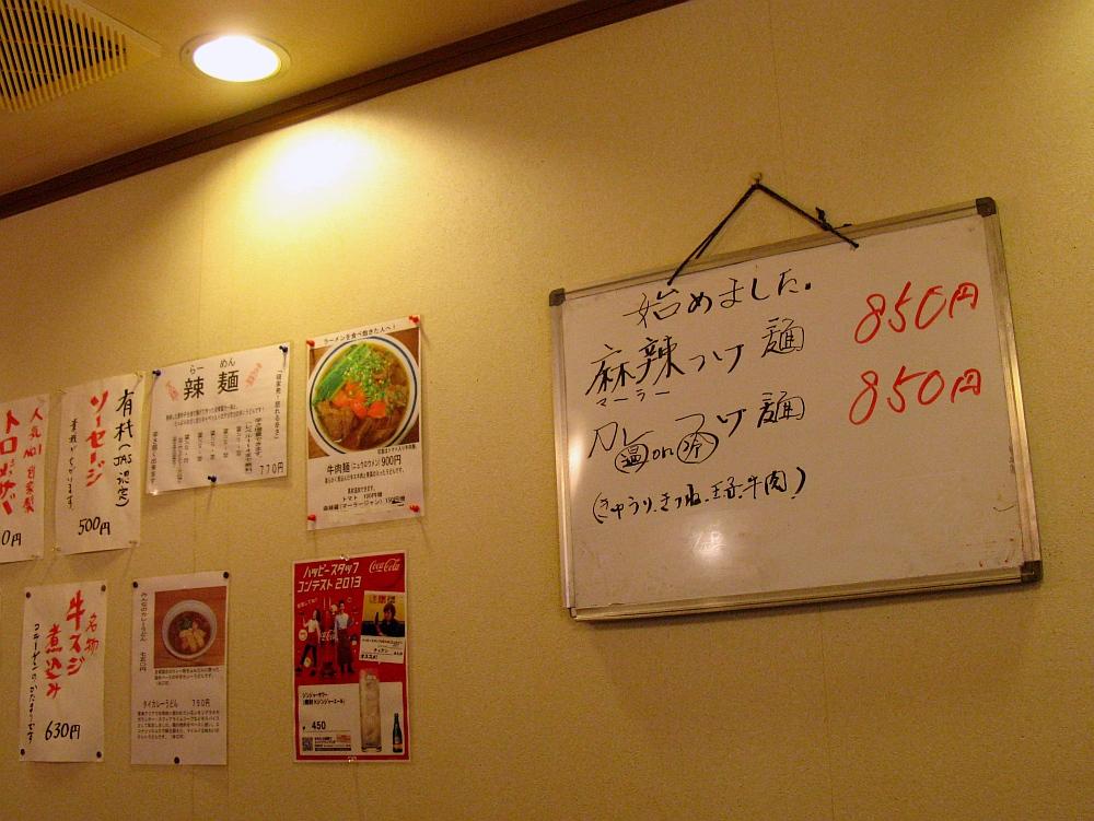 2013_11_01 池袋:うどん硯家- (12)