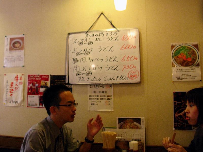 2013_11_01 池袋:うどん硯家- (13)