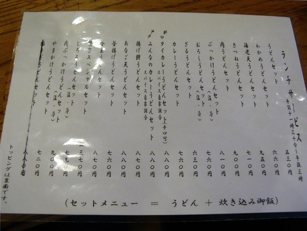 2013_11_01 池袋:うどん硯家- (14)