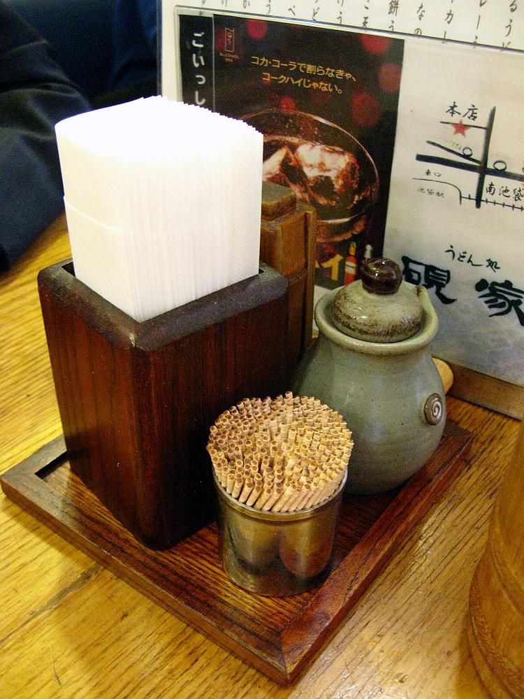 2013_11_01 池袋:うどん硯家- (15)