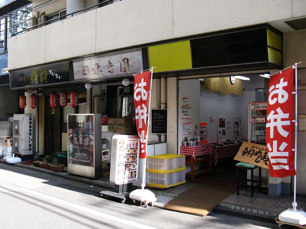2014_01_17 池袋:キッチン南海 (9)