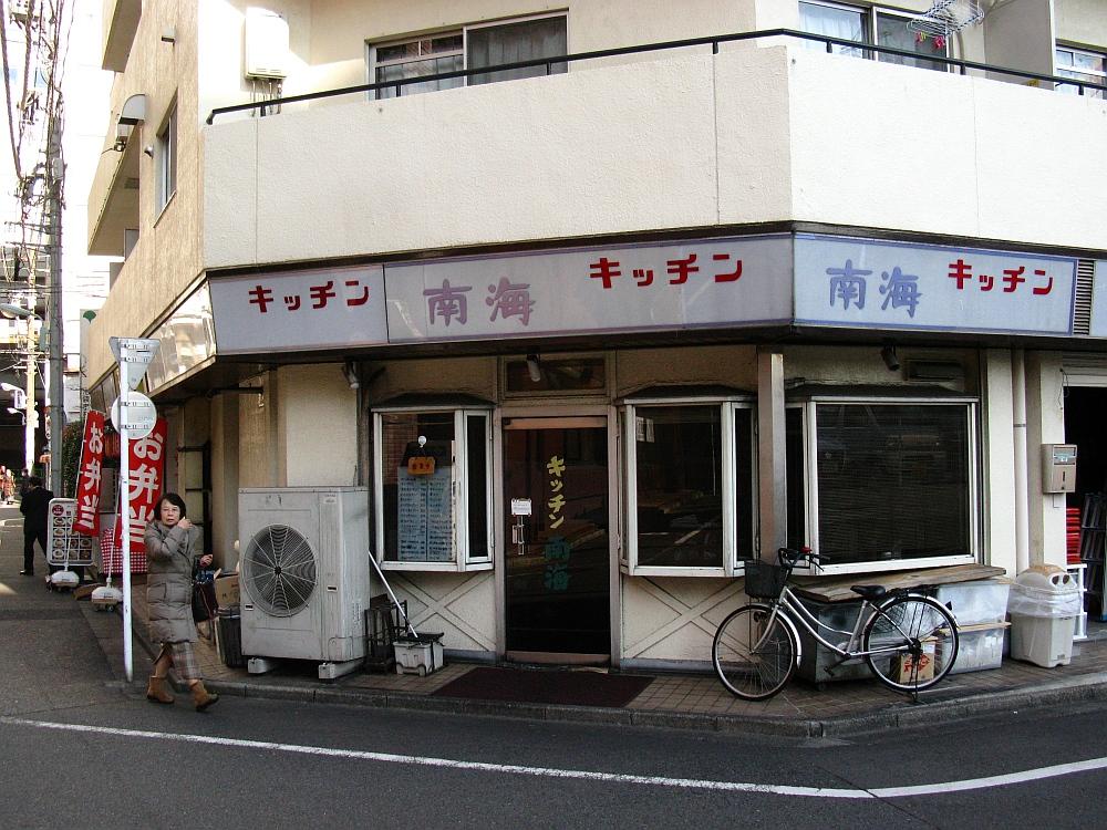 2014_01_17 池袋:キッチン南海 (7)