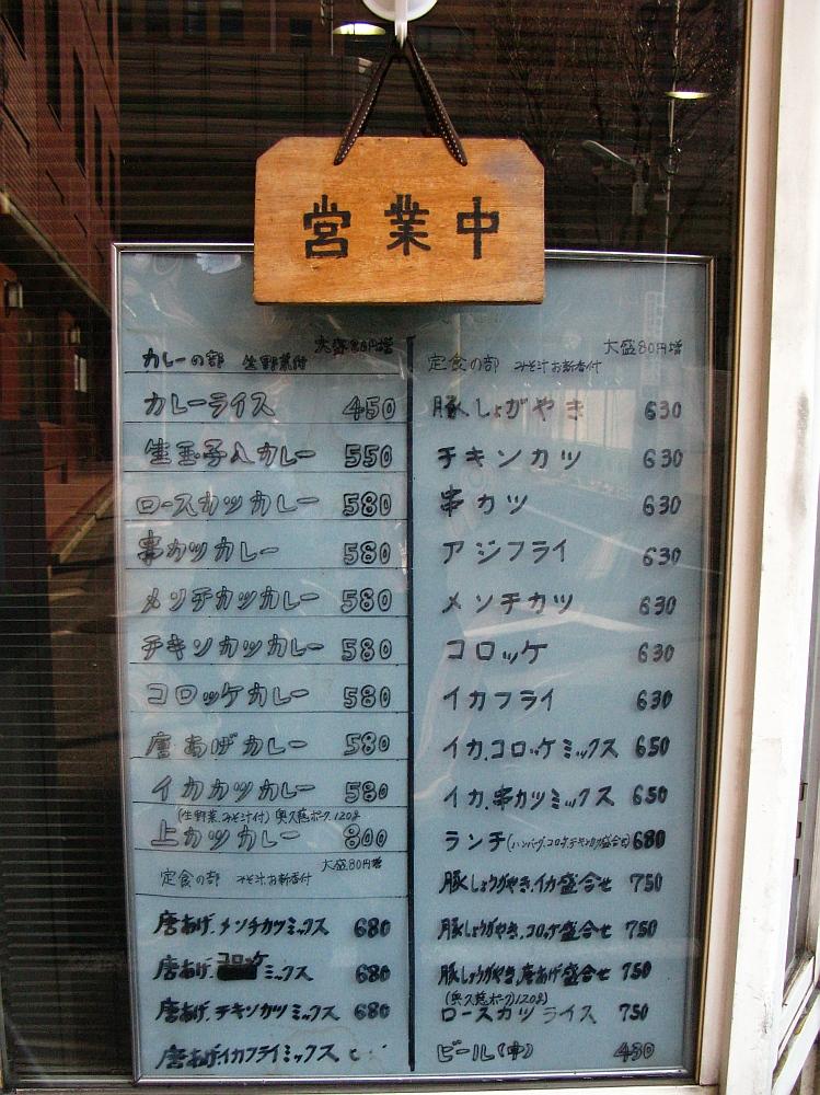 2014_01_17 池袋:キッチン南海- (13)