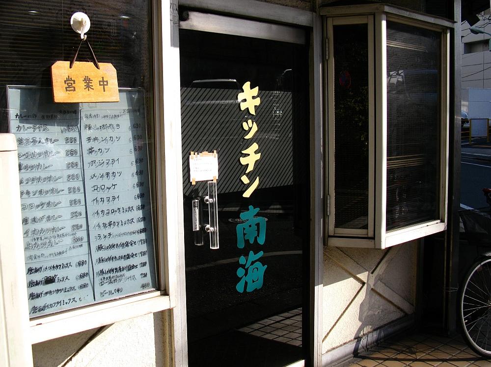 2014_01_17 池袋:キッチン南海- (12)