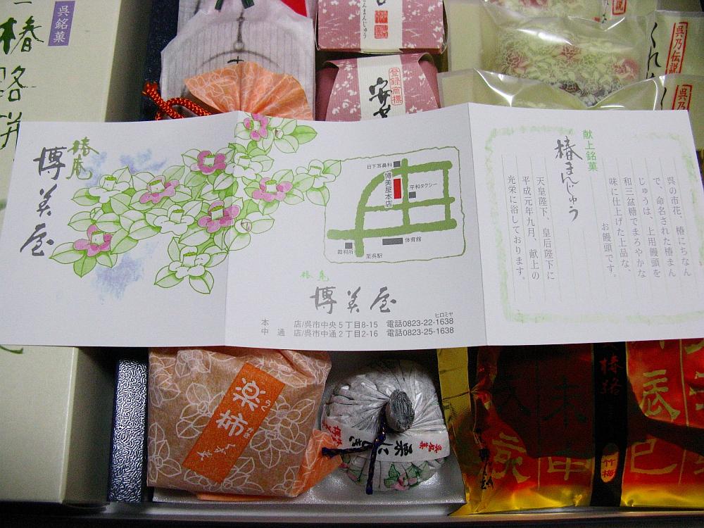 2014_01_14 呉:椿庵博美屋 (2)