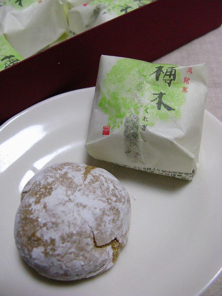 2014_01_14 呉:椿庵博美屋- (37)