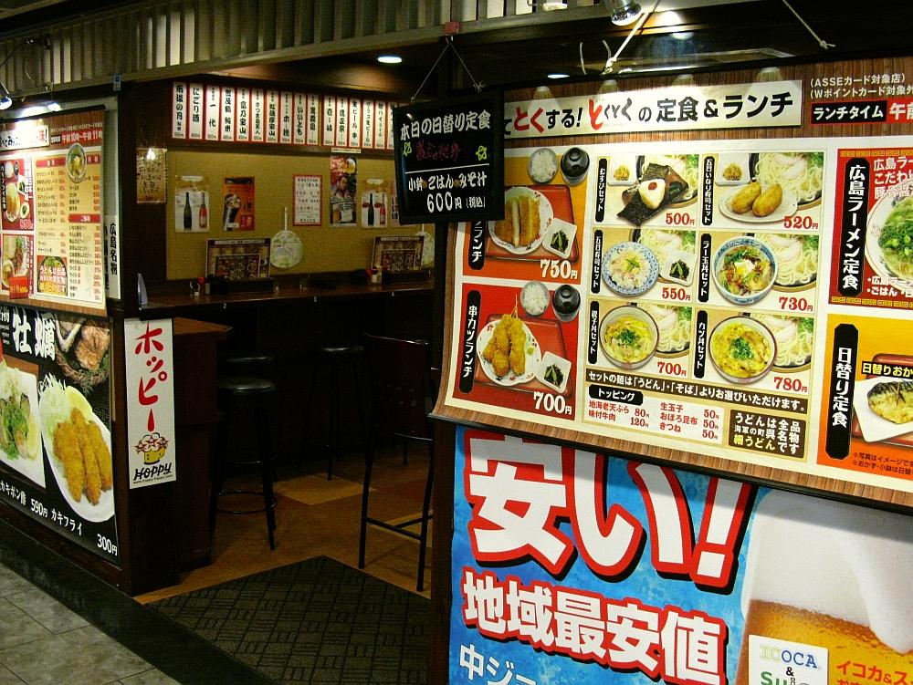2014_02_06 広島駅ビル:とくとく (5)
